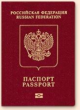 Загранпаспорт нового образца в Новосибирске